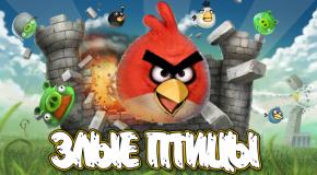 Angry birds, molto più di un videogioco